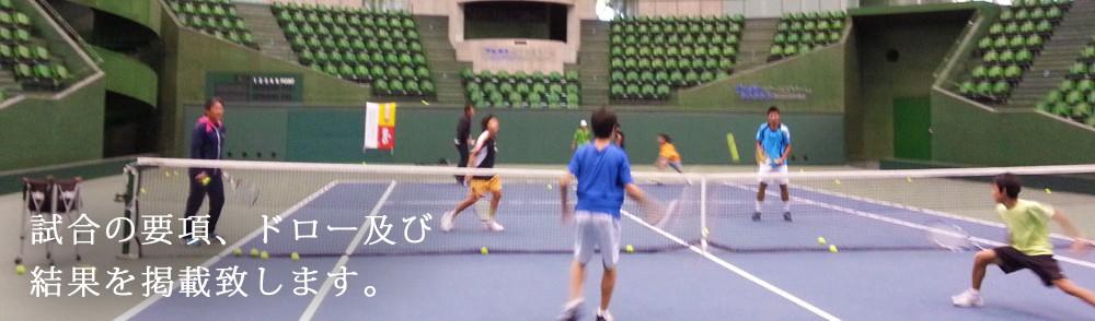 春季 ジュニア テニス 兵庫 2020