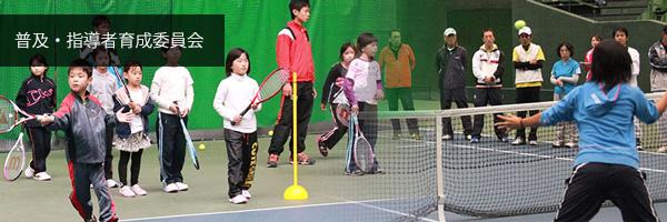 沖縄 県 テニス 協会