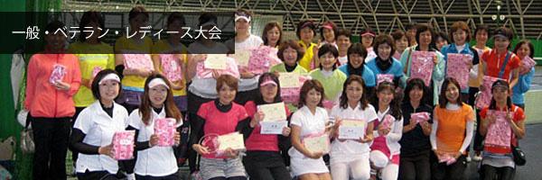 テニス 沖縄 協会 県 沖縄県ビーチテニス協会