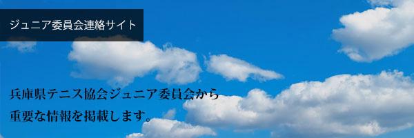 テニス 協会 県 兵庫
